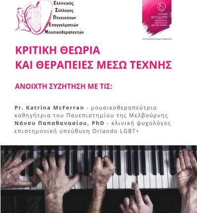 KritikiTheoriaMousikotherapeut_es