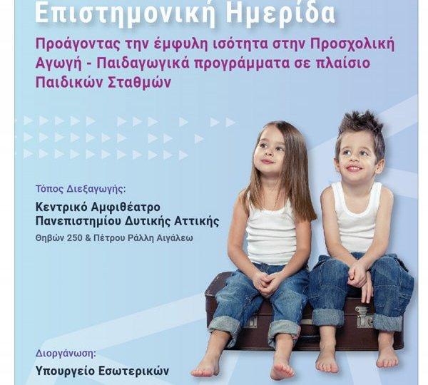 epistimoniki-imerida