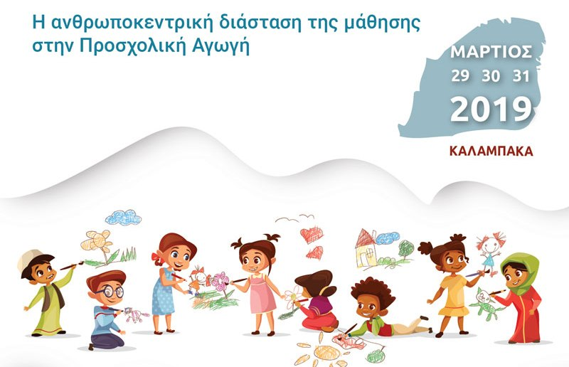 Conf2019-Posterνεο