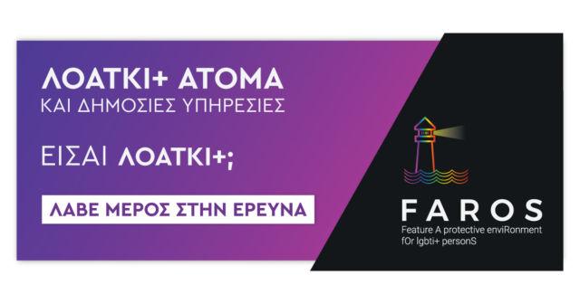 faros-sticker-lgbt