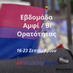 """Φωτογραφία με μια bi σημαία στερεωμένη σε μια γκρι τσάντα. Στη μέση της εικόνας με άσπρα γράμματα το κείμενο """"εβδομάδα αμφί / bi ορατότητας. 16-23 Σεπτεμβρίου"""", και από κάτω, στα χρώματα της μπάι σημαίας (ροζ, μωβ, μπλε) το hashtag #BiVisbilityWeek. Κάτω δεξιά το λογότυπο του Orlando LGBT+"""