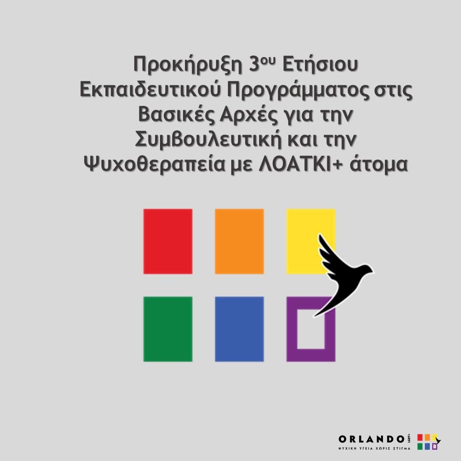 """Γκρι φόντο. Στο κέντρο με μαύρα γράμματα η φράση """"Προκήρυξη 3ου Ετήσιου Εκπαιδευτικού Προγράμματος."""" Από κάτω έξι τετράγωνα στα χρώματα του ουράνιου τόξου, τρία πάνω και τρία κάτω και κάτω δεξιά ολόκληρο το σήμα του φορέα."""