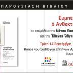"""Λευκό φόντο με μια μαύρη γραμμή στο πανω μέρος, όπου γράφει με ασπρα γραμματα """"παρουσίαση βιβλίου"""". Από κάτω, αριστερά το εξώφυλλο του βιβλίου Συμπεριληψη και ανθεκτικότητα. Στα δεξιά το εξης κειμενο """"""""Συμπεριληψη και ανθεκτικότητα σε επιμελεια της Νανσυς παπαθανασίου και της Έλενας-Ολγας Χρηστίδη. Τριτη 14 Σεπτεμβρίου ώρα 19:00, κήπος του Συλλόγου ελλήνων Αρχαιολόγων (Ερμού 134, Θησείο)"""" Από κάτω τα λογότυπα του Orlando LGBT+ και των εκδόσεων Gutenberg"""