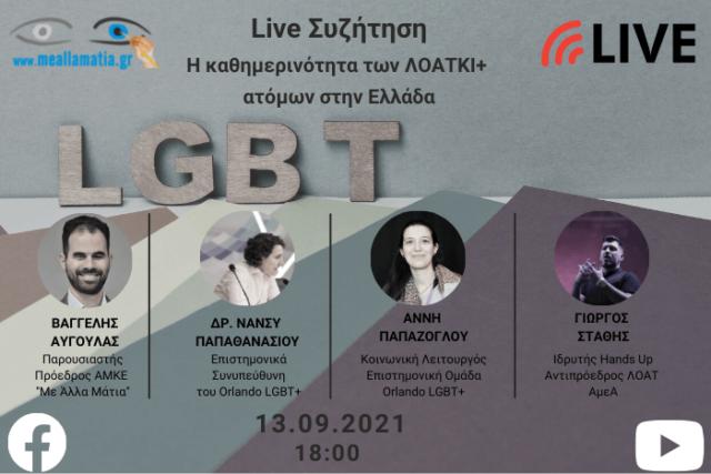 """Aφίσα με γκρίζο φόντο. Πάνω αριστερά το σήμα της οργάνωσης Με Άλλα Μάτια. Πάνω και στο κέντρο με μαύρα γράμματα η φράση """"Live Συζήτηση: η καθημερινότητα των ΛΟΑΤΚΙ+ ατόμων στην Ελλάδα"""". Από την μέση και κάτω οι φωτογραφίες των συνομιλητών-τριών και από κάτω γραμμένες οι ιδιότητές τους."""