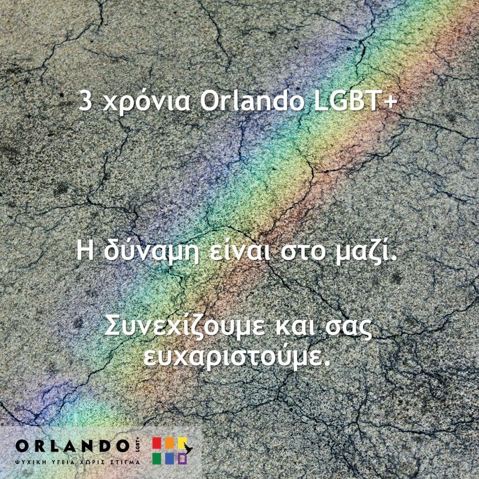 """Tετράγωνη εικόνα όπου απεικονίζεται ένα κομμάτι ασφάλτου με σημάδια/ραγίσματα και πάνω της καθρεφτίζεται ένα ουράνιο τόξο. Κάτω αριστερά το σήμα του Orlando LGBT+. Με λευκά γράμματα πάνω στην εικόνα οι φράσεις """"3 χρόνια Orlando LGBT+. Η δύναμη είναι στο μαζί. Συνεχίζουμε και σας ευχαριστούμε."""""""